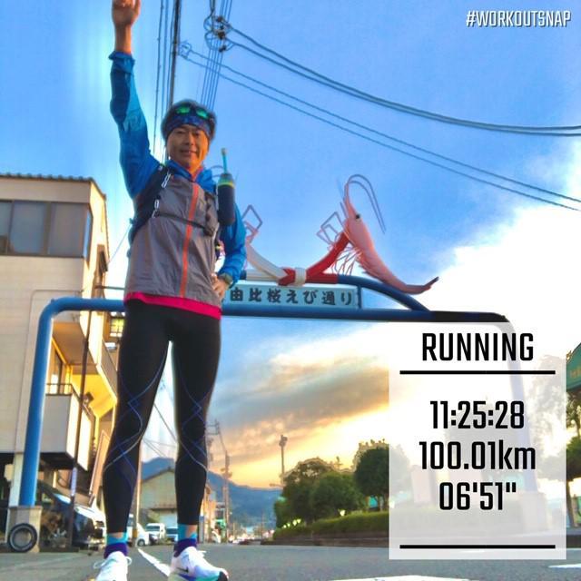 画像: 去年11月、由比~浜松の「ひとりウルトラ(100㎞)マラソン」のスタート時