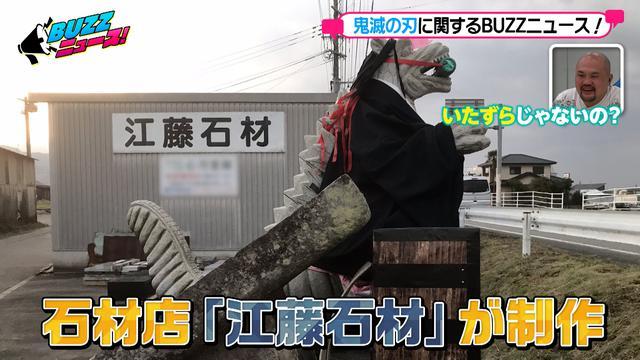 画像3: ◆福岡でゴジラになった禰豆子が発見された?