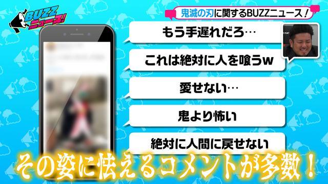 画像4: ◆福岡でゴジラになった禰豆子が発見された?