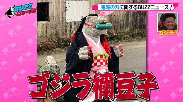 画像2: ◆福岡でゴジラになった禰豆子が発見された?