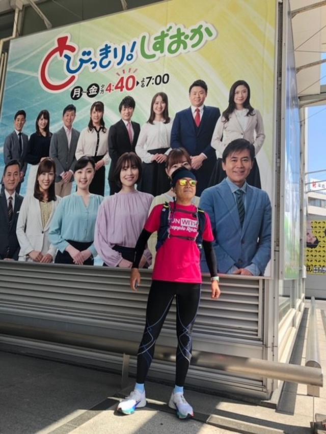 画像: スタートの由比駅から約20キロほどの「静岡朝日テレビ前」。この時はまだ元気!笑