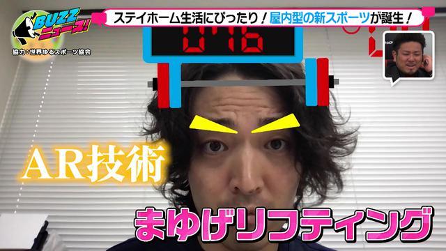 画像2: ◆新スポーツの日本記録保持者が番組に登場!?