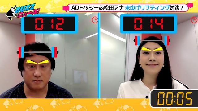 画像5: ◆新スポーツの日本記録保持者が番組に登場!?