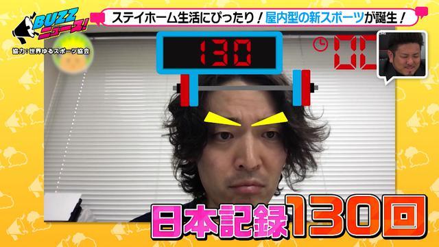 画像3: ◆新スポーツの日本記録保持者が番組に登場!?