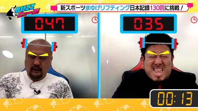 画像4: ◆新スポーツの日本記録保持者が番組に登場!?