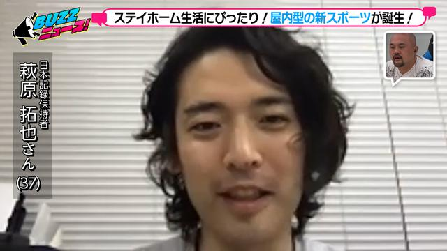 画像1: ◆新スポーツの日本記録保持者が番組に登場!?
