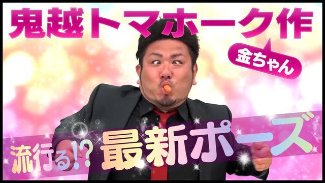 画像: 【BUZZニュース!】鬼越トマホークがお届けする真夜中のワイドショー!第四弾 – LOOK動画