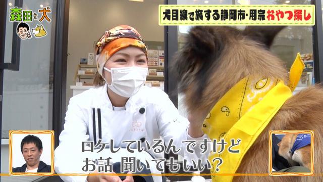 画像1: ◆タービュレンのイヌ瀬幸子のおやつ探しの旅