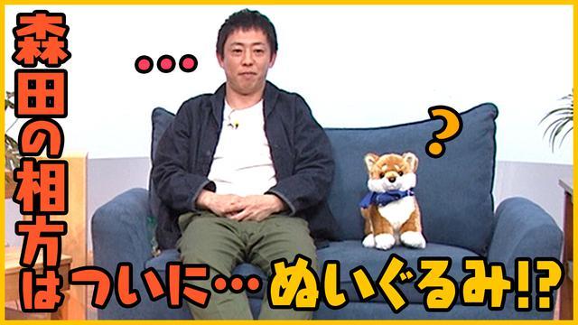 画像: 【森田と犬】さらば青春の光・森田と柴犬が送る「笑いあり、癒しあり」の超脱力系バラエティ!第三弾 – LOOK動画