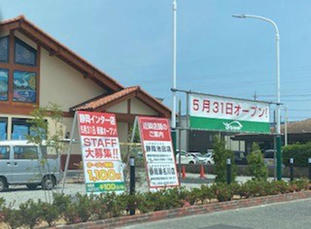画像: まもなく復活!さわやか静岡インター店
