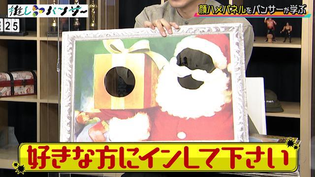 画像2: ◆顔ハメパネルの推し匠さんが登場!
