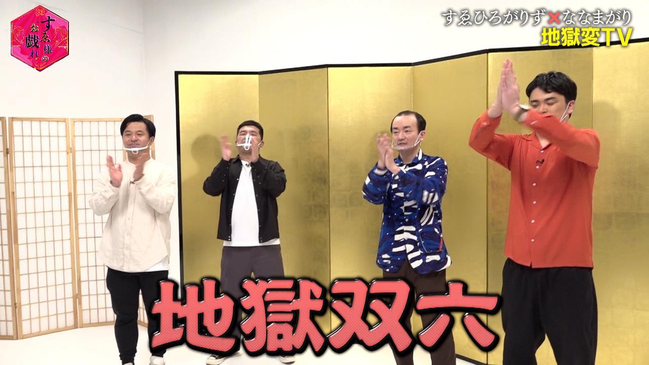 画像2: ◆地獄変TVが実現?