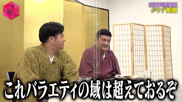 画像5: ◆狂言を極めまくり、静岡朝日テレビを静岡狂言TVに?