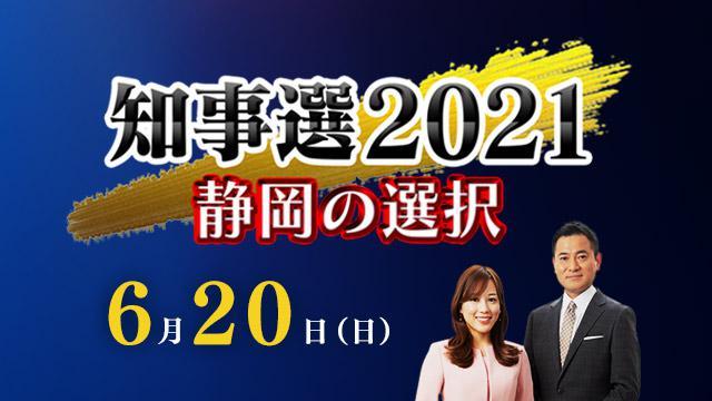 画像: 県知事選2021 静岡の選択|番組|静岡朝日テレビ