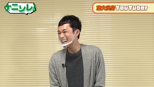 画像1: ◆東大出身YouTuber!?が登場