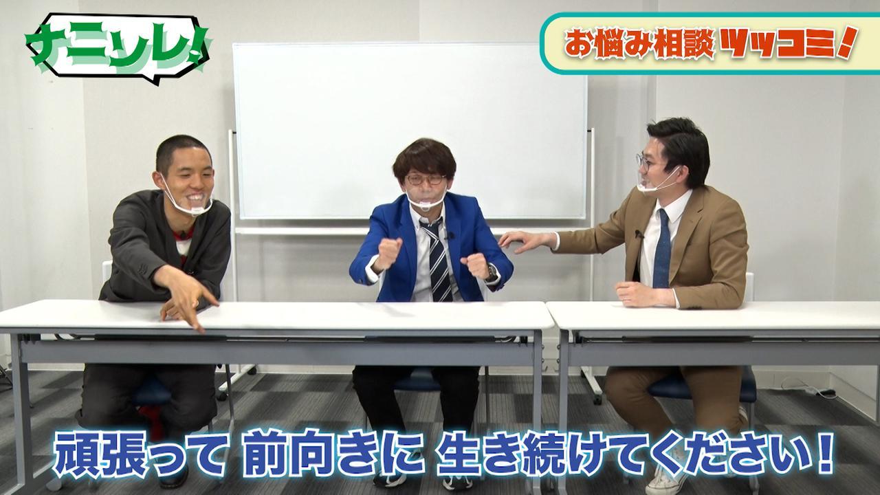 画像2: ◆お悩み相談ツッコミ!?