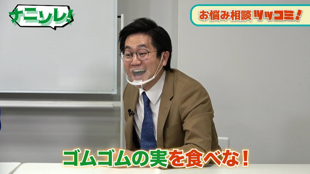 画像4: ◆お悩み相談ツッコミ!?