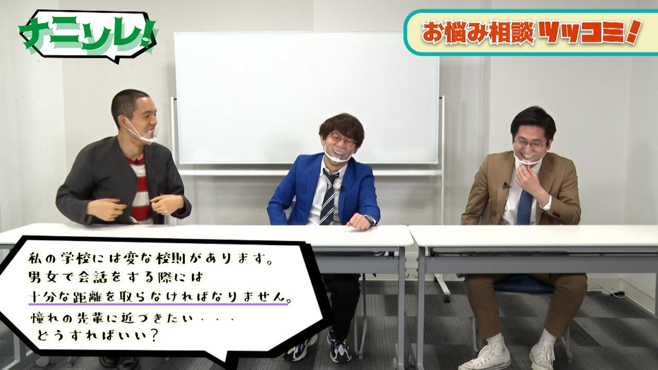 画像3: ◆お悩み相談ツッコミ!?