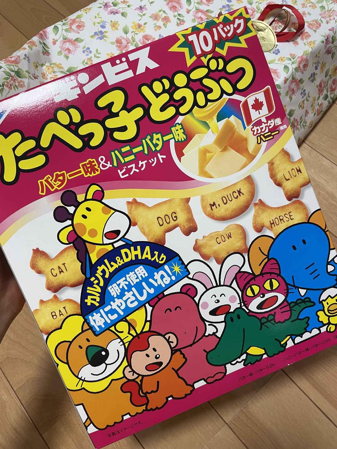 画像: 優しい片山さんはわたしがお菓子を好きなのを知ってくださり、たべっ子どうぶつを!!!嬉しい!