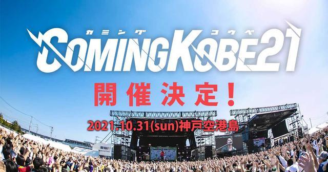 画像: COMING KOBE21