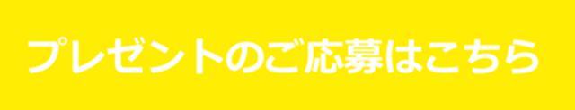 画像: 【湯快リゾート ご宿泊券3万円分】プレゼント!!!