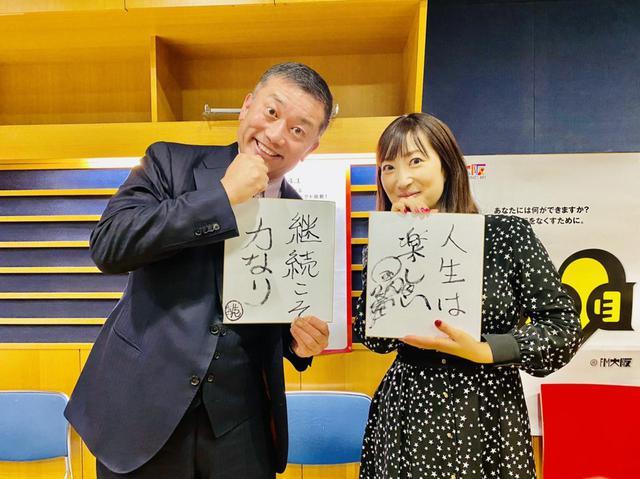 画像: 12/20(日) Game Changer #3 恩地社長の直筆色紙をプレゼント! - FM大阪 85.1