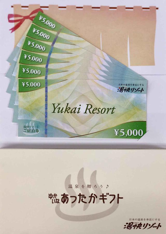 画像: 湯快リゾート ご宿泊券3万円分 プレゼント!!! - FM大阪 85.1