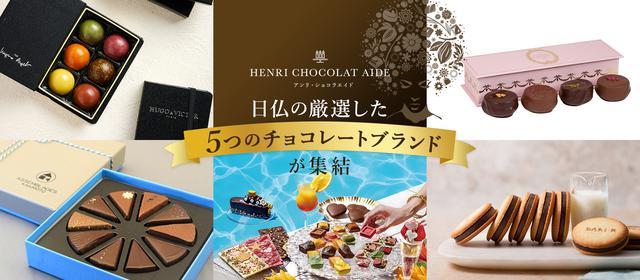 画像: アンリ・ショコラエイド|洋菓子シュゼットの通販サイト