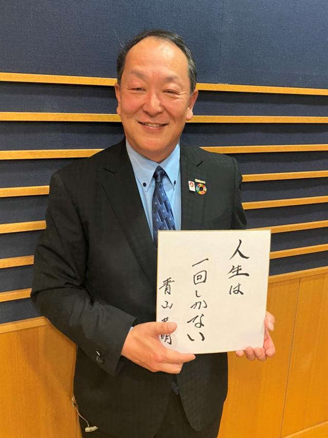 画像: 株式会社サイエンスホールディングス 代表取締役会長 青山 恭明 氏