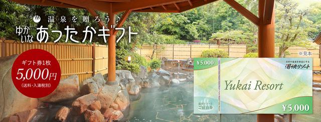 画像: 湯快リゾート【公式】 | 湯快リゾートギフト券 ゆかいなあったかギフト