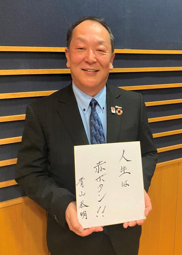 画像: 株式会社サイエンスホールディングス 代表取締役会長 青山 恭明 氏 i-feel-science.com