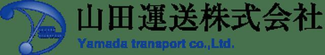 画像: 山田運送株式会社