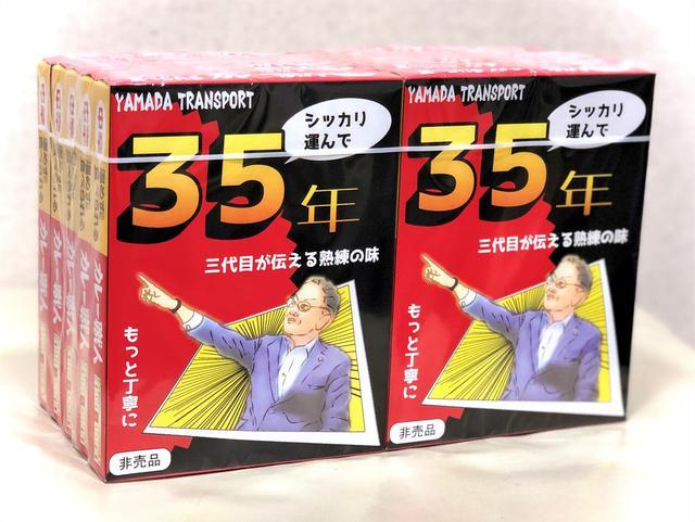 画像: 山田運送 35周年記念デザイン オリジナルカレー (10箱) www.yamada-transport.co.jp