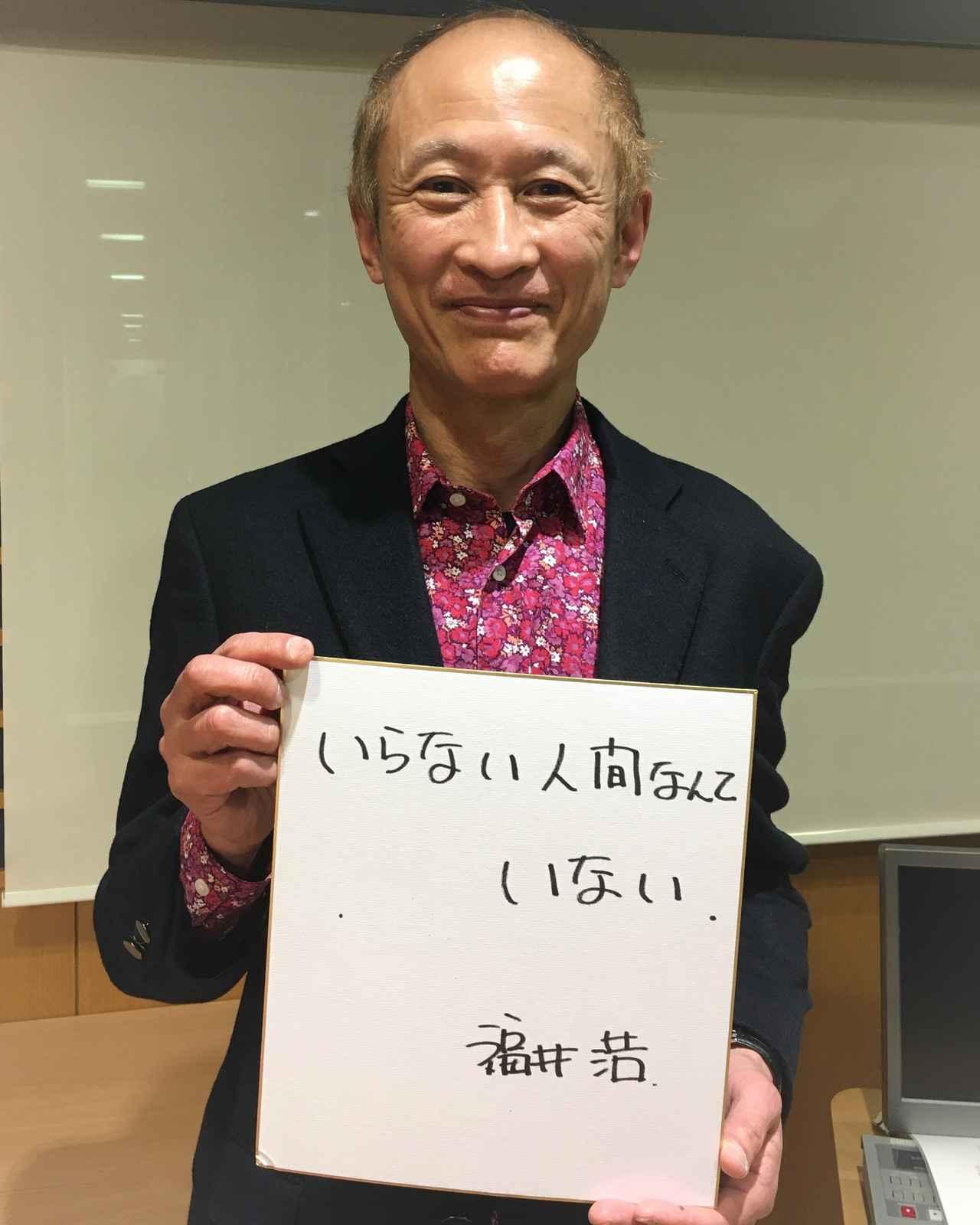 画像: 関西よつ葉連絡会・株式会社ひこばえ 代表取締役 福井浩 氏