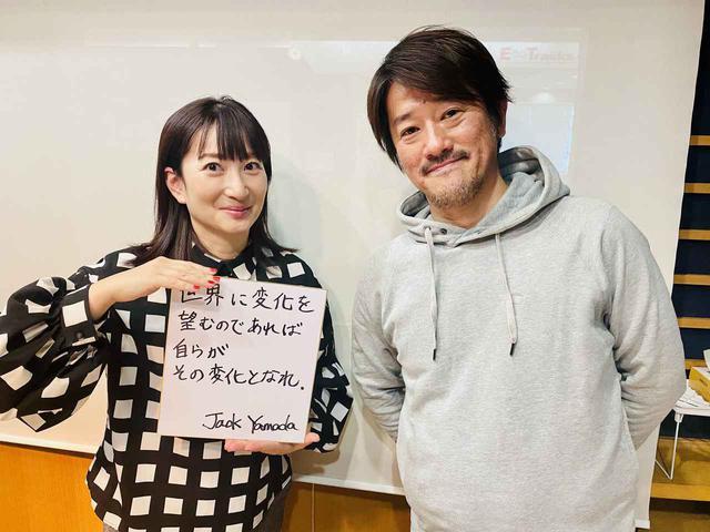画像: 3/28(日) Game Changer #17 大都 山田社長の直筆色紙をプレゼント! - FM大阪 85.1