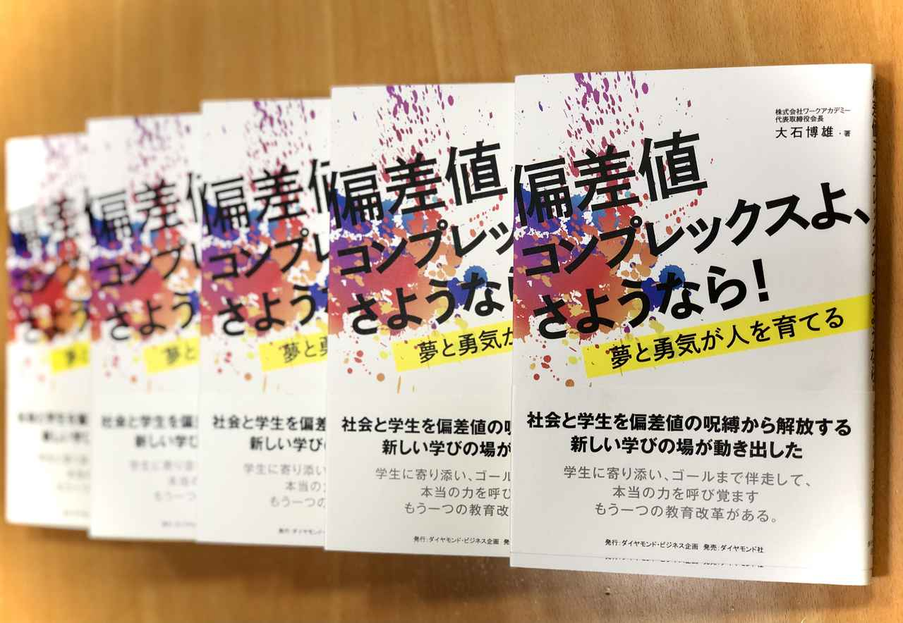 画像: 「偏差値コンプレックスよ、さようなら! 夢と勇気が人を育てる」 大石 博雄 著 5冊 www.diamond.co.jp