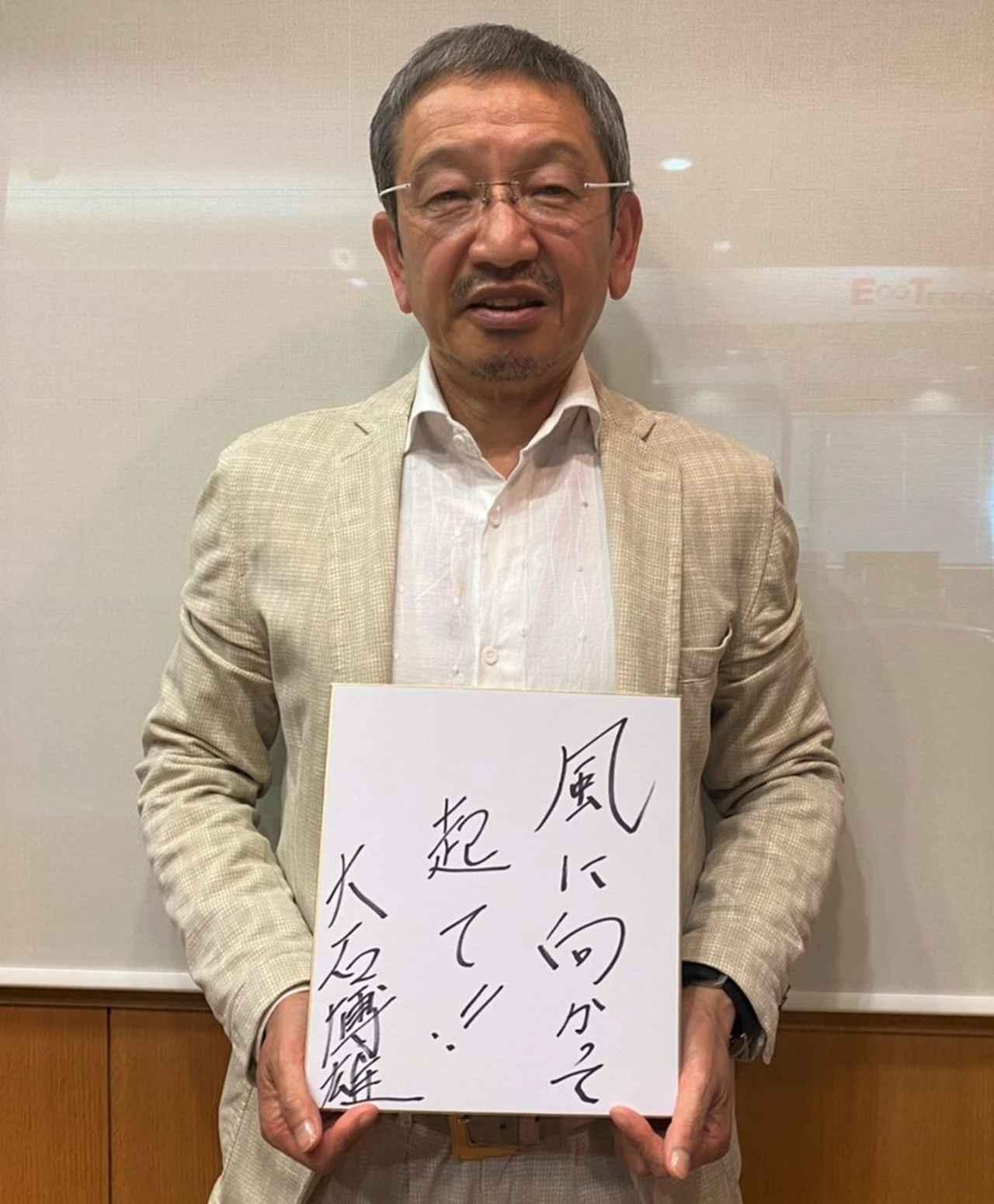 画像: 株式会社 ワークアカデミー 代表取締役会長 大石 博雄 氏