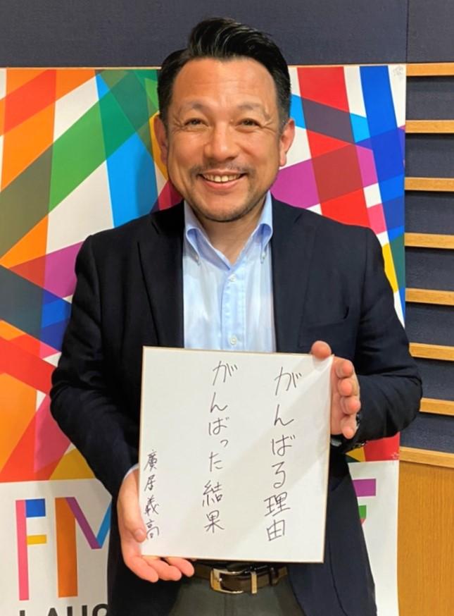 画像: 5/2(日) Game Changer #22 ベタープレイス 廣居社長の直筆色紙をプレゼント! - FM大阪 85.1