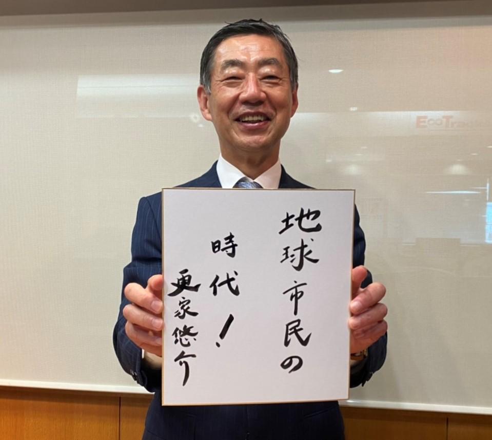 画像: サラヤ株式会社 代表取締役 更家悠介 氏
