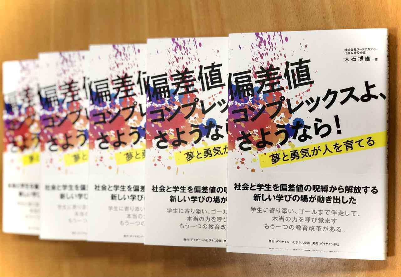 画像: Game Changer ワークアカデミー 大石会長の「書籍」プレゼント★ - FM大阪 85.1