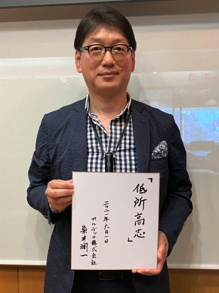 画像: カルテック株式会社 代表取締役社長 染井潤一 氏