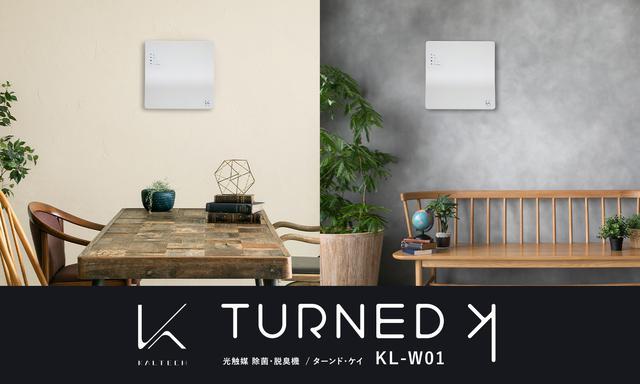 画像: KL-P01 首掛けタイプ[ MY AIR ]|光触媒 除菌・脱臭デバイス/ターンド・ケイ[TURNED K]|カルテック株式会社