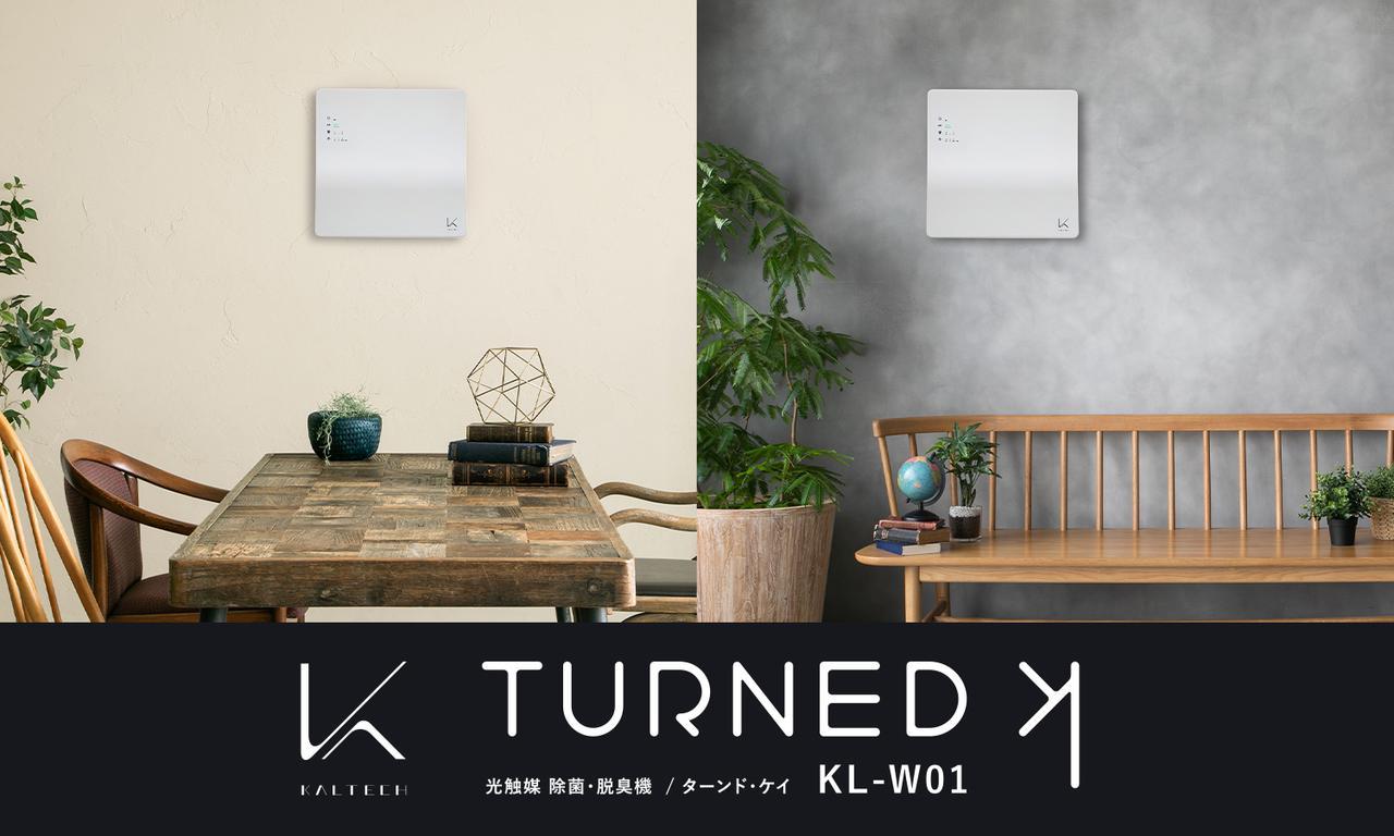 画像: KL-P01 首掛けタイプ[ MY AIR ] 光触媒 除菌・脱臭デバイス/ターンド・ケイ[TURNED K] カルテック株式会社