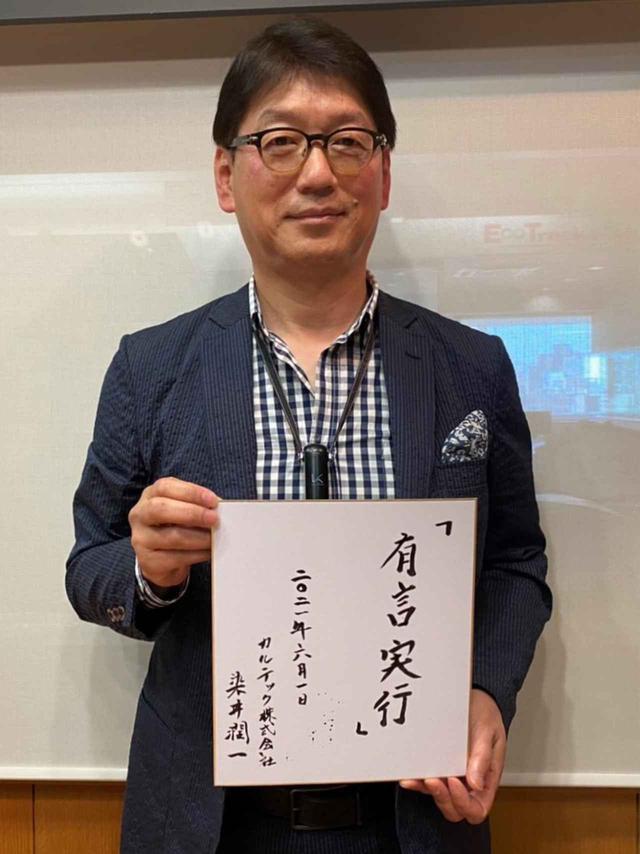 画像: 6/13(日) Game Changer #28 カルテック 染井社長の直筆色紙をプレゼント! - FM大阪 85.1