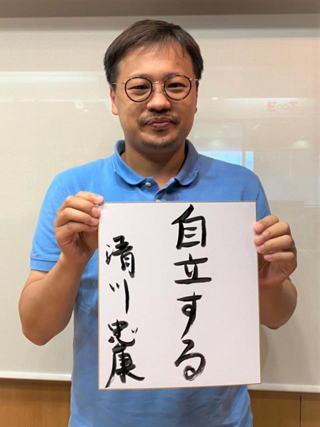 画像: オーマイグラス株式会社 代表取締役社長 清川忠康 氏