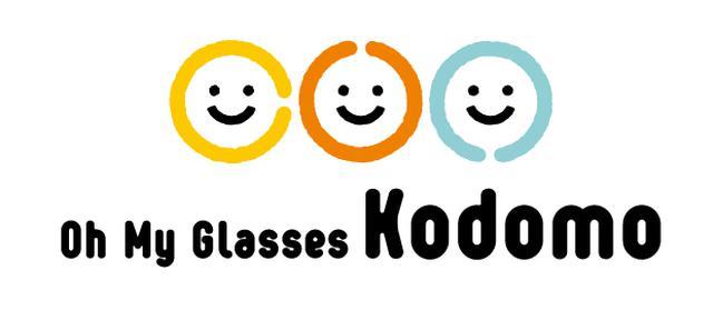 画像: オーマイグラス、子どもメガネ業態を立ち上げ。横浜の直営店で薄型レンズ無料と6ヶ月間レンズ度数交換無料のキャンペーン開催|オーマイグラス株式会社|Oh My Glasses Inc.