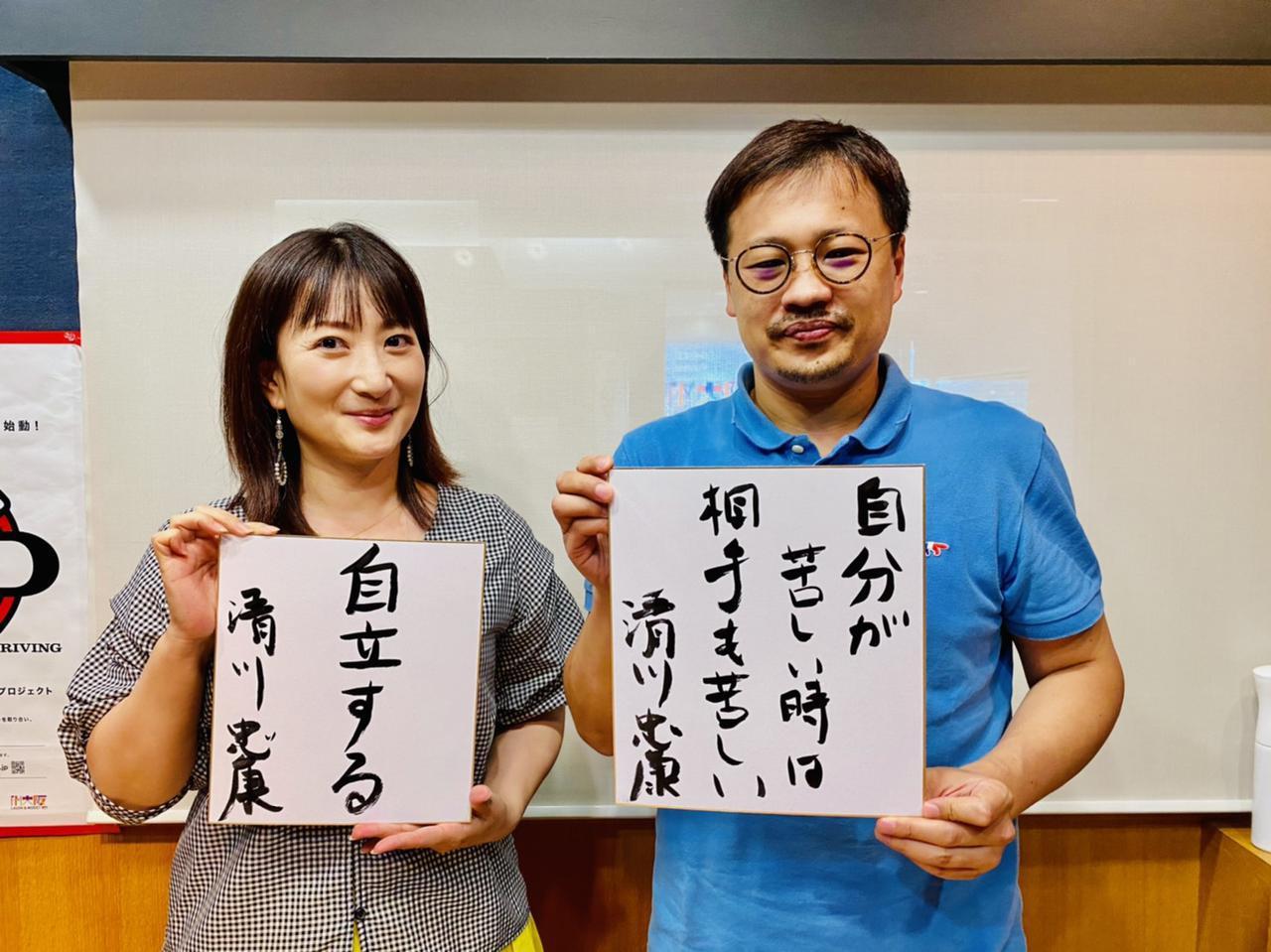 画像: 6/27(日) Game Changer #30 Oh My Glasses 清川社長の直筆色紙をプレゼント! - FM大阪 85.1