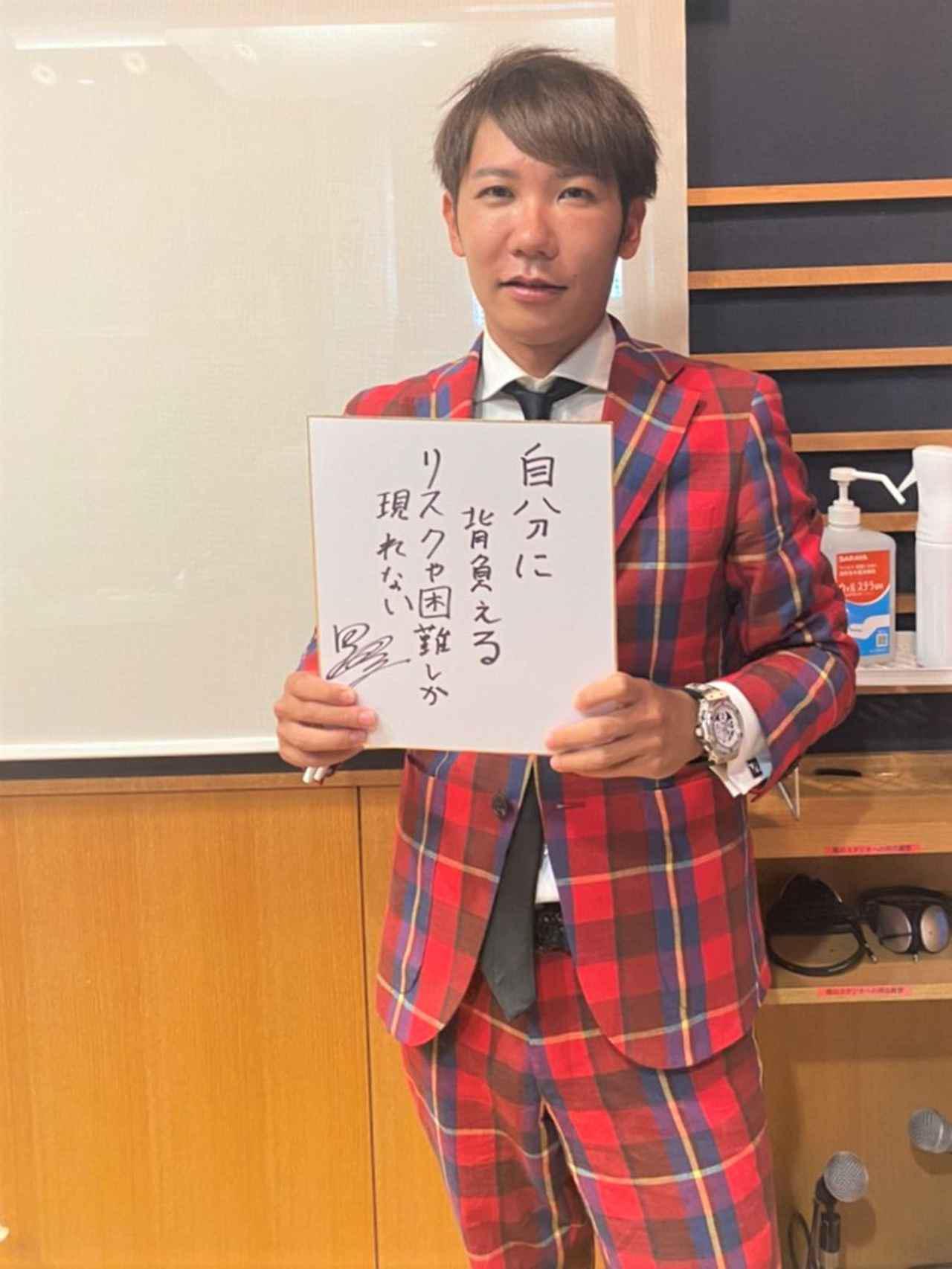 画像: 7/4(日) Game Changer #31 mahalo 白山社長の直筆色紙をプレゼント! - FM大阪 85.1
