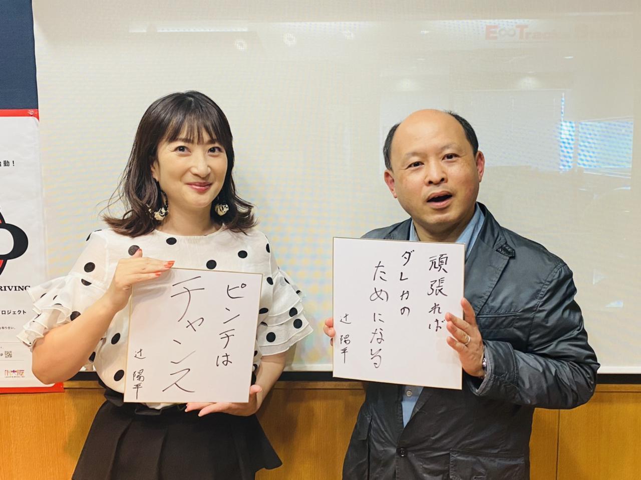 画像: 8/15(日) Game Changer #36 夢職人 辻社長の直筆色紙をプレゼント!