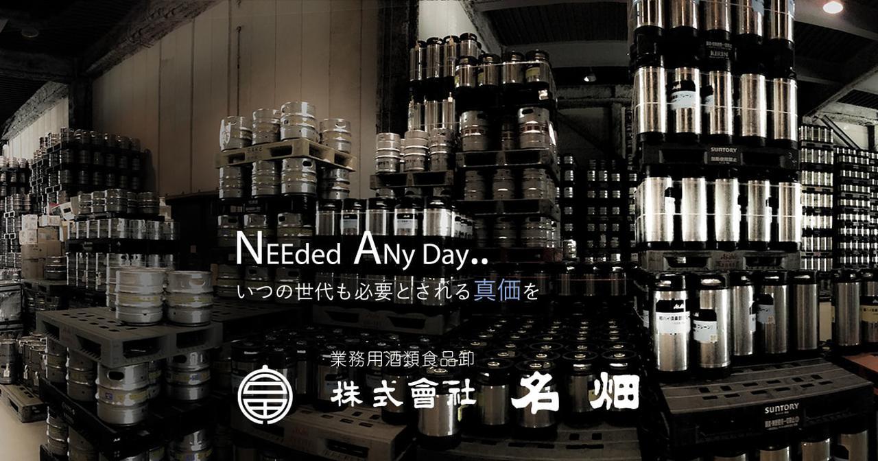画像: 業務用酒類食品卸・飲食総合サポート|株式会社 名畑(なばた)